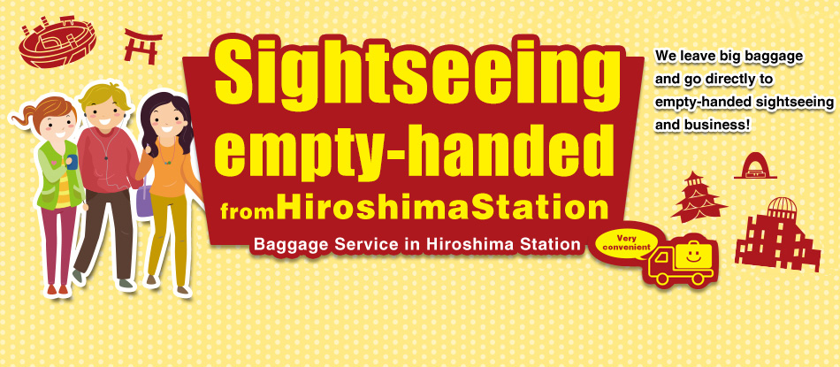 We leave empty-handed sightseeing Baggage Service in Hiroshima Station big baggage from super convenience Hiroshima Sta., and sightseeing and business go directly empty-handed!