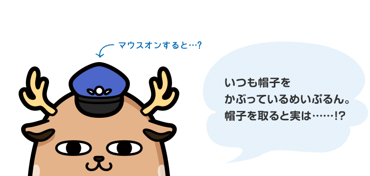 When mouse is turned on…? We always put on hat. When take off hat;, in fact……?