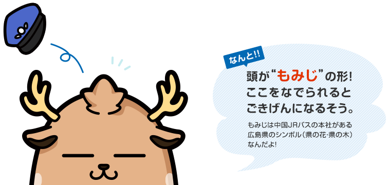 """What head is form of """"maple""""! When here is patted, it seems to become happy. Maple is symbol (Thu of flower, the prefecture of the prefecture) of Hiroshima with the head office of Chinese JR bus!"""