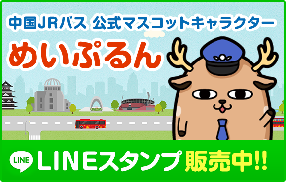 Under Chugoku JR Bus formula mascot character meipurun LINE stamp delivery!