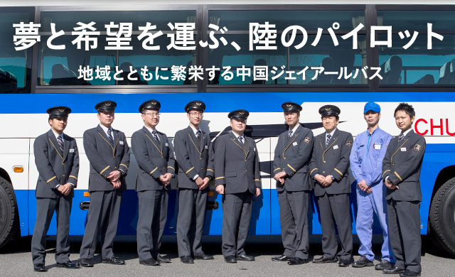 Chugoku JR Bus which prospers with Pilot area of the land to carry dream and hope to