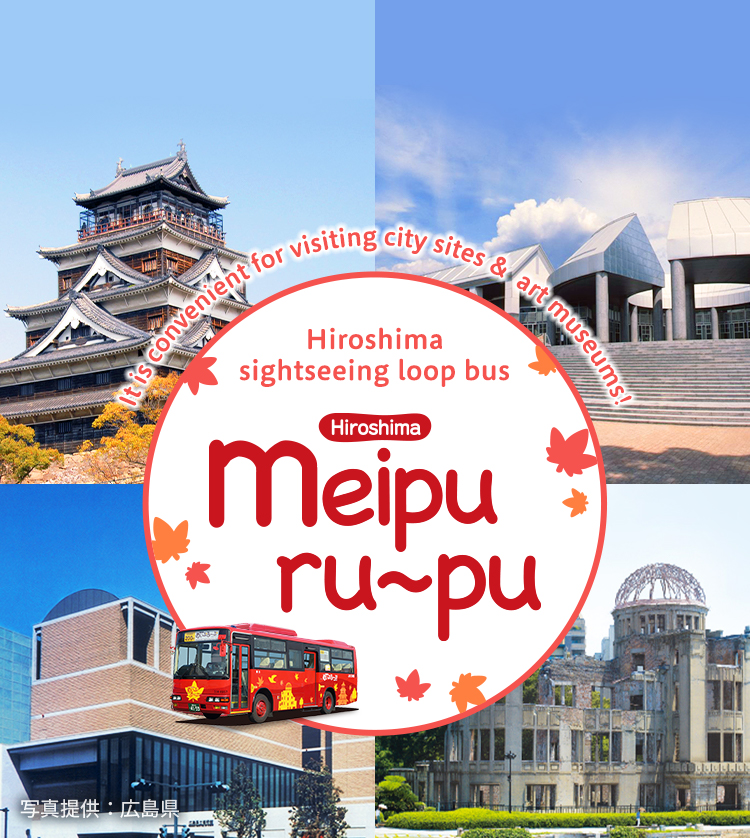 It is convenient for visiting city sightseeing & Museum! Hiroshima sightseeing loop bus Meipuru-pu