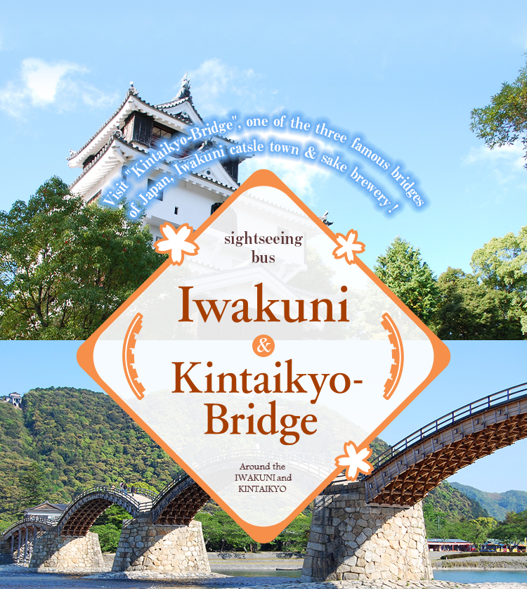 We go round Japanese three people Bridge and castle town, sake breweries! Sightseeing bus Iwakuni & Kintaikyo-Bridge
