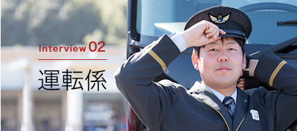 Interview02 運転係